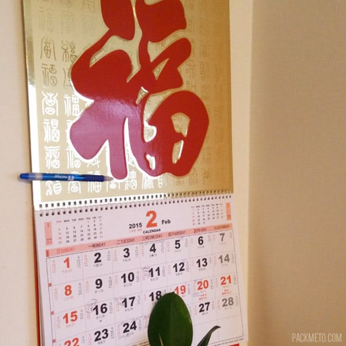 Chinese and Western Combined Calendar